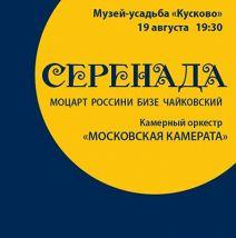 XI фестиваль «Классика в Кусково»: Серенада