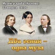 XI фестиваль «Классика в Кусково»: Два гения — одна муза