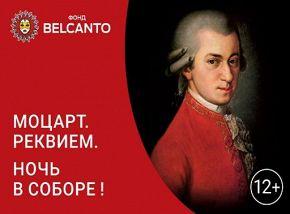 «Ночь в соборе! Моцарт. Реквием»