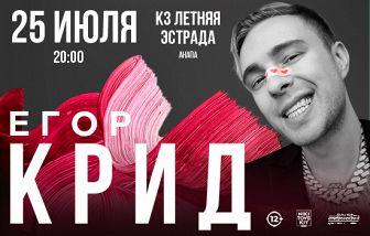 Егор КРИД Анапа