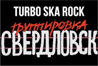 «Свердловск»