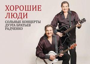 Дуэт братьев Радченко ХОРОШИЕ ЛЮДИ