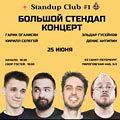 «Большой сборный концерт стендап клуба #1»