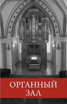 «Маленькая органная книжечка»: Яна Юденкова