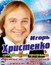 Игорь Христенко