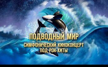 «Подводный мир под Рок-хиты»