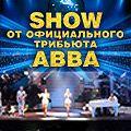 """Музыкальное шоу """"HAPPY NEW YEAR"""" от трибьюта ABBA"""
