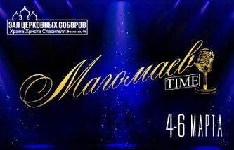 Концерт Магомаев TIME