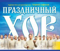 «Русь называют святою»: Хор Московского Данилова монастыря