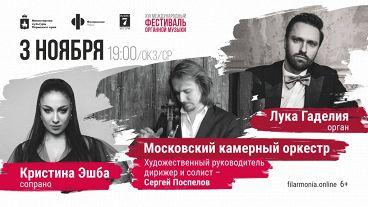 Сергей Поспелов, Лука Гаделия, Московский камерный оркестр