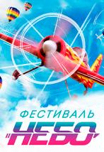 Фестиваль «Небо: теория и практика»