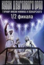 1/2 финала турнира Кубка «Двуглавого орла» им. Минина и Пожарского