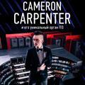 Кэмерон Карпентер (орган, США)
