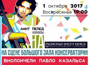 Камерный оркестр Kremlin. Дирижер Миша Рахлевский. Солист Амит Пелед (виолончель, Израиль)