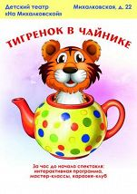 Тигренок в чайнике
