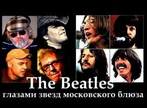 «The Beatles глазами звезд московского блюза»: Леван Ломидзе и Blues Cousins