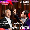 Национальный филармонический оркестр России. Дирижер Туган Сохиев