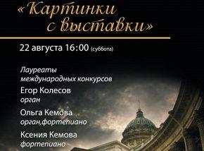 Александра Саульская-Шулятьева (меццо-сопрано), Лада Лабзина (орган)