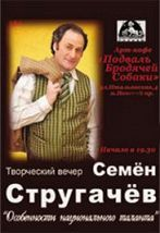 Творческий вечер Семена Стругачева