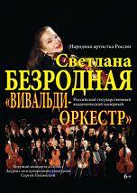 """""""Вивальди-оркестр"""" и Светлана Безродная (Лобня)"""