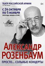 «Просто... Сольные концерты»: Александр Розенбаум