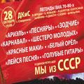 Легенды ВИА 70-80-х в едином ретро-шоу МЫ ИЗ СССР