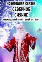 """Новогодняя сказка """"Северное сияние"""""""