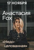 Анастасия Фокс. Премьера. Недоцелованная