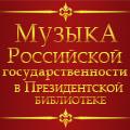 """""""Русские сезоны - последняя осень империи"""""""