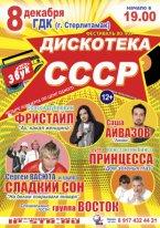 """""""Дискотека СССР"""" г. Стерлитамак"""