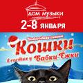 """Новогодняя сказка """"Кошки в гостях у Бабки-Ёжки"""" (талон на подарок)"""