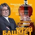 В День рождения Маэстро. Юрий Башмет