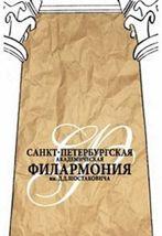 Академический СИМФОНИЧЕСКИЙ ОРКЕСТР ФИЛАРМОНИИ.   М.Голиков