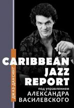 "Оркестр ""Caribbeаn Jazz Report"" Александра Василевского"