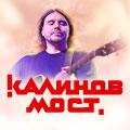 «Калинов мост»