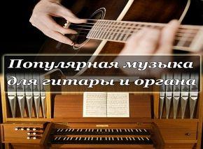 Екатерина Пушкаренко (гитара), Мария Моисеева (орган)