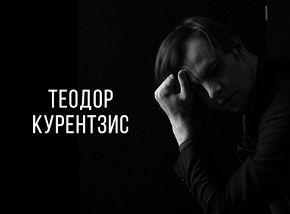 Оркестр и хор musicAeterna. Дирижер Теодор Курентзис