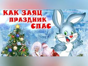 Как заяц праздник спас. Новогодний детский спектакль в Московском ЗООпарке