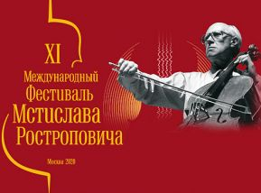 XI Международный фестиваль Мстислава Ростроповича: Даниэль Мюллер-Шотт, Orchestra della Svizzera Italiana