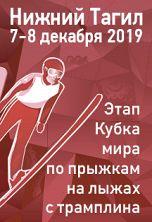 Этап Кубка мира по прыжкам на лыжах с трамплина ср...