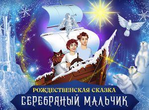 Рождественская сказка «Серебряный мальчик». Зона п...