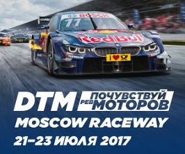 DTM 2017