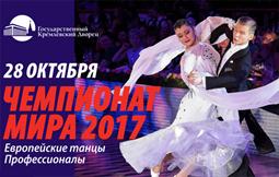 Чемпионат Мира по европейским танцам среди професс...