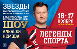 Легенды спорта Алексея Немова