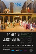Ромео и Джульетта / Штутгартский балет