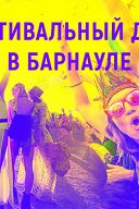 Фестивальный день в Барнауле