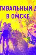 Фестивальный день в Омске