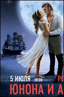 Рок опера «Юнона и Авось»